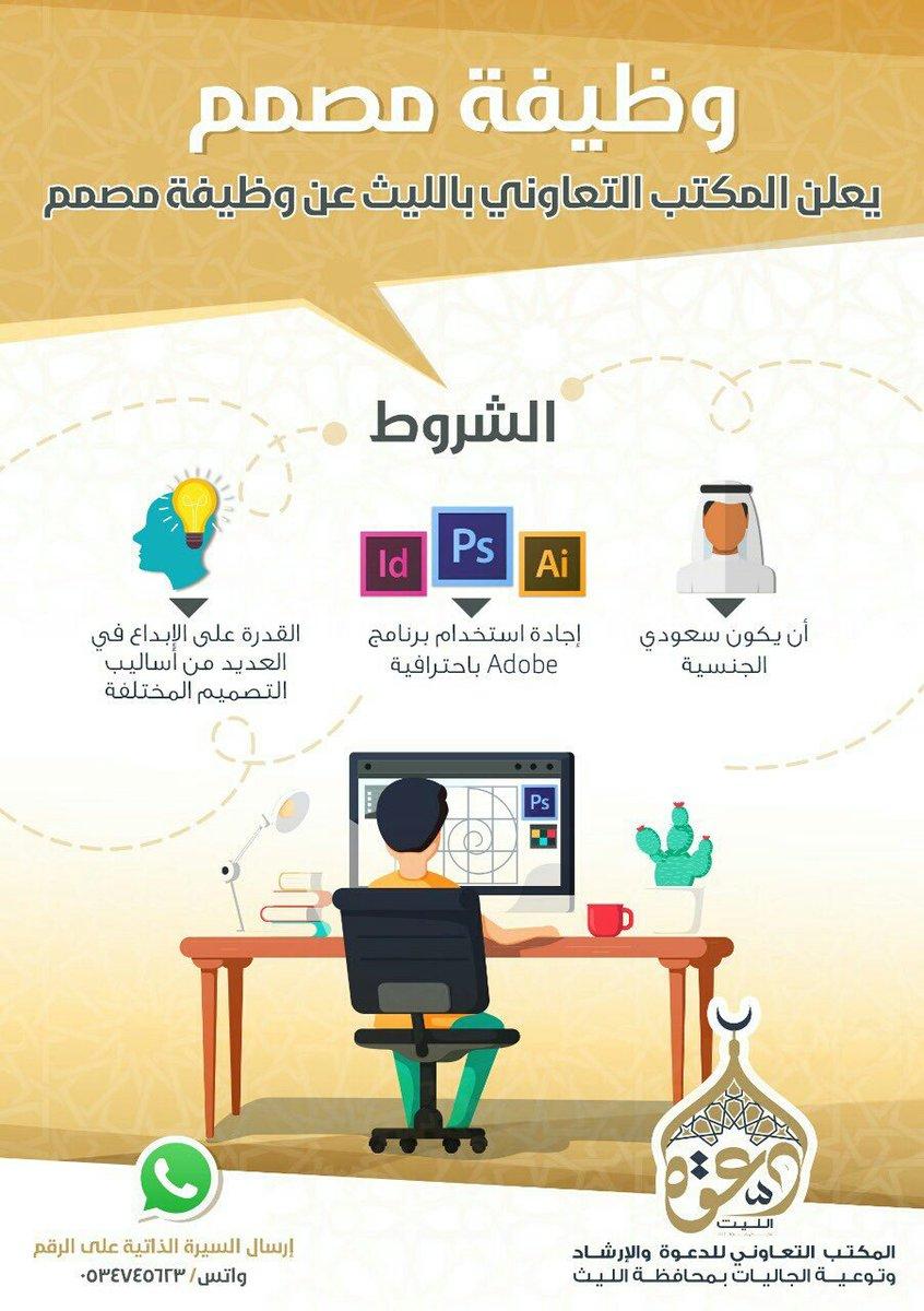 المكتب التعاوني محافظة الليث يعلن D2b0pouW0AA_C6g.jpg