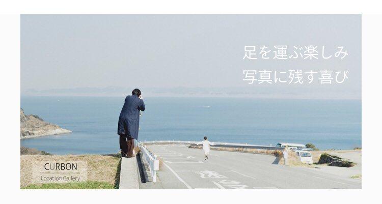 【お知らせ】 CURBON Location Gallery 本日公開!! 全国のフォトグラファーさんご協力のもと、オススメの撮影スポットを検索できるサイトが公開しました。 日本の美しい撮影スポットがたくさん紹介されてますので、是非ご覧下さい。 ▷ https://www.curbon.jp/pages/locations-gallery…  #curbonjp #curbonlocationgallery