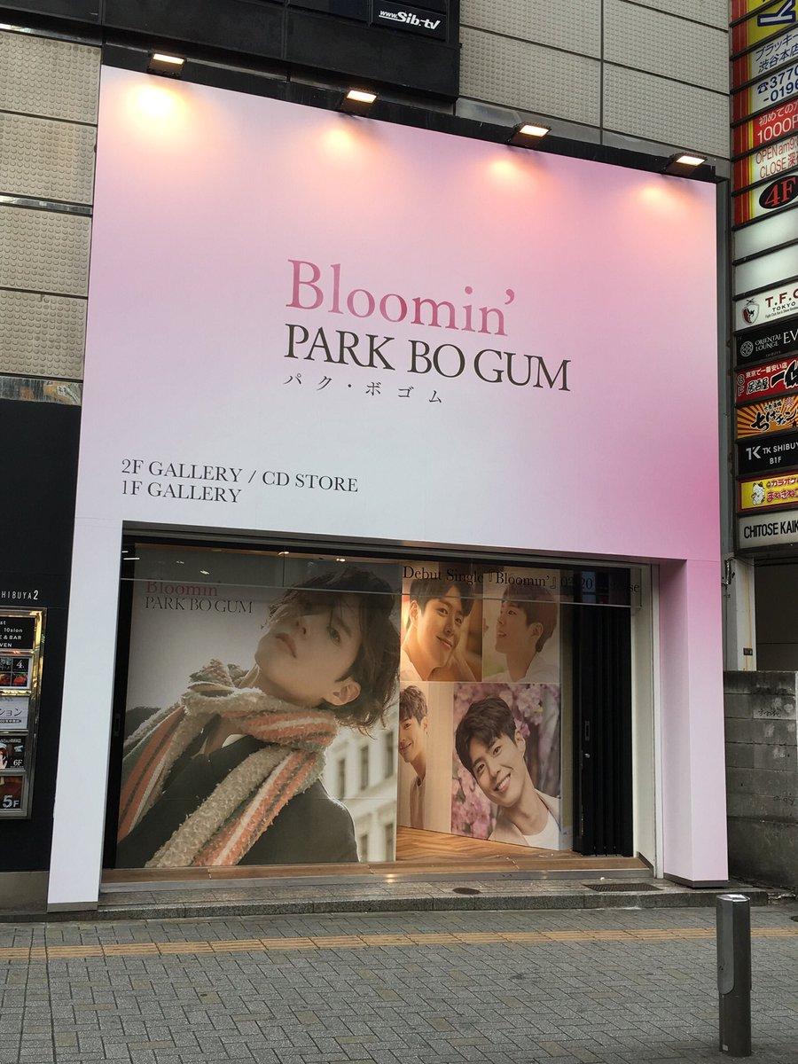 🌸#パク・ボゴム 『#Bloomin'』POP UP STORE🌸  営業が終了しました🕰✨  5日間に渡り大勢の #ボゴム 日本デビューを応援してくださる皆さまに越しいただき、どうもありがとうございました❣️  皆さまの笑顔とボゴムの笑顔が溶け合って本当に素敵な空間となりました🌸  #ParkBoGum #박보검 #ボゴミ
