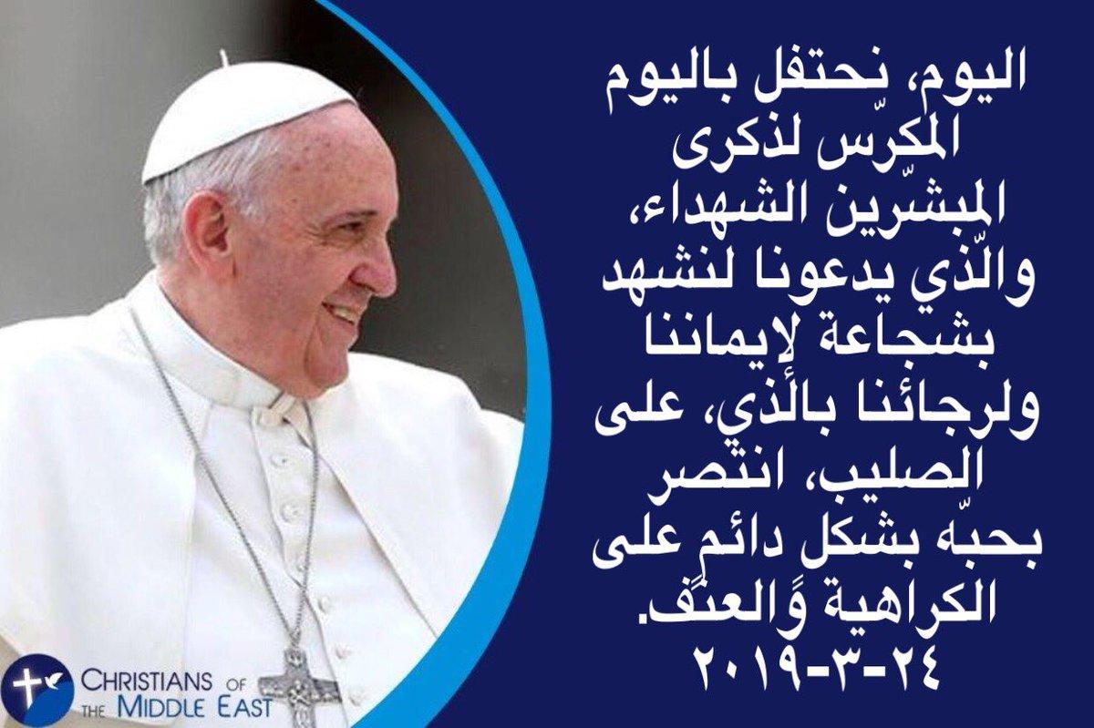 اليوم، نحتفل باليوم المكرّس لذكرى المبشّرين الشهداء، والّذي يدعونا لنشهد بشجاعة لإيماننا ولرجائنا بالذي، على الصليب، انتصر بحبّه بشكلٍ دائمٍ على الكراهية والعنف. #البابا_فرنسيس .  *ترجمة الخوري نسيم قسطون.