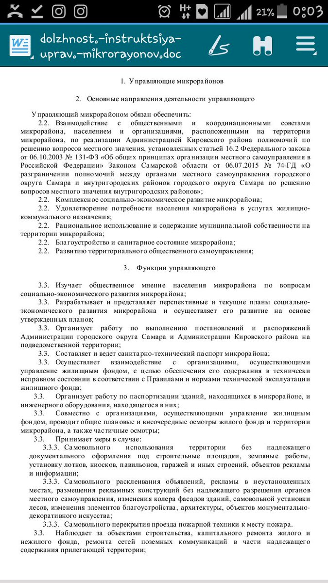 Инструкция о делопроизводстве следственного комитета