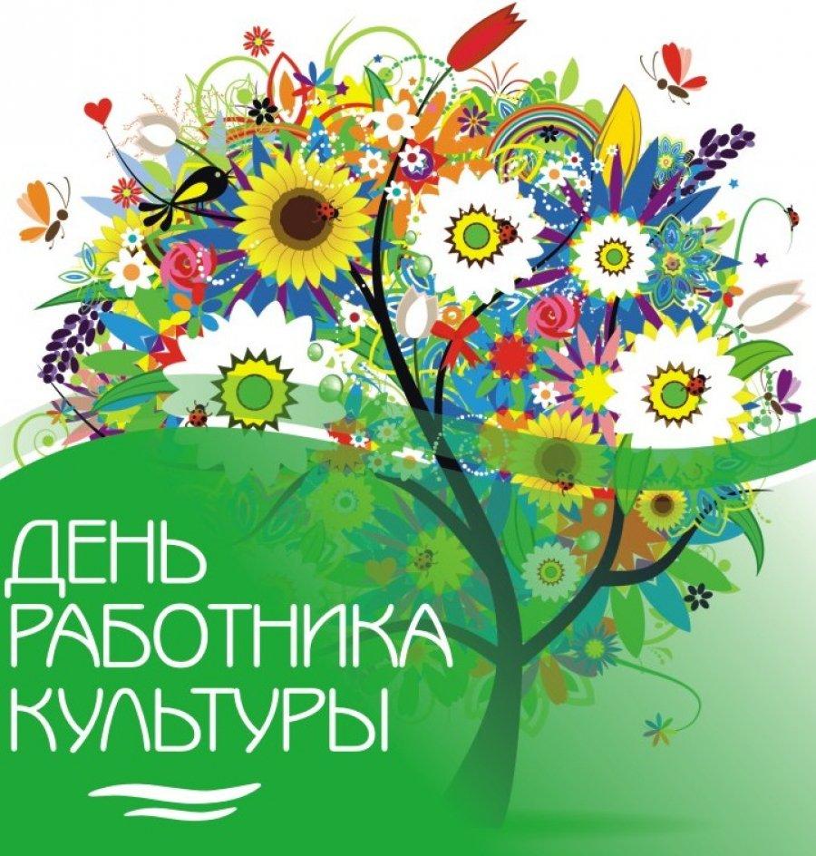 Картинки на день работника культуры россии, яндекс подруге