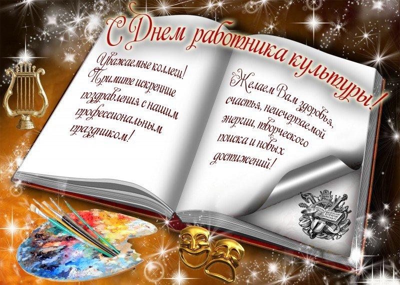 День работника культуры открытки ссср