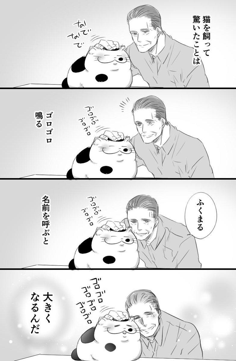 【おじさまと猫 番外編】 嬉しい音