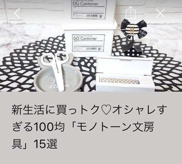 LOCARIにて新着記事UP!『新生活に買っトク♡オシャレすぎる100均「モノトーン文房具」15選』@locari_jpさんから編集後記:「えっ、100均なの!?」というくらいおしゃれな文房具がたくさんありました。新生活が始まる前にGET!
