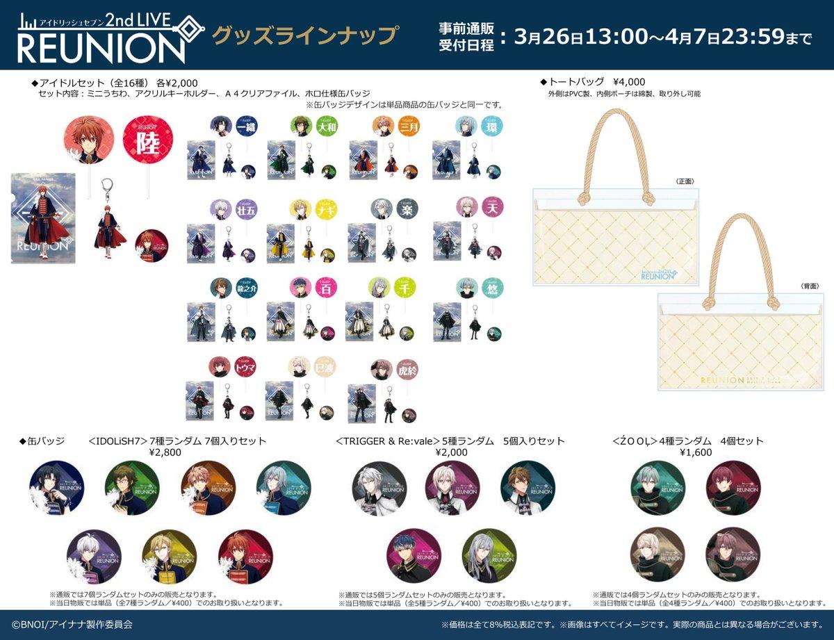 アイナナ 2nd LIVE「REUNION」公式アカウントさんの投稿画像
