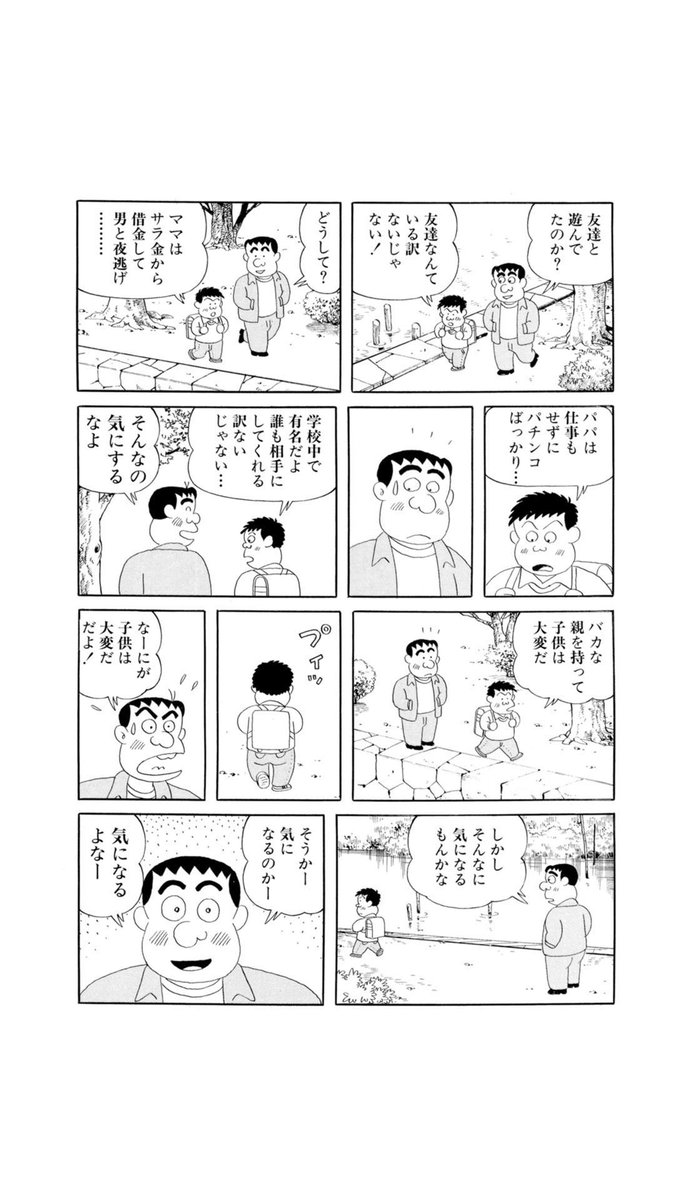 れん ちゃん ぱぱ