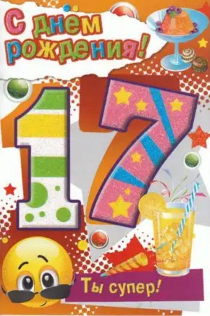 Открытки, открытка день рождения дочери 17 лет