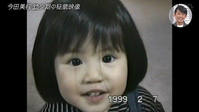 今田美桜幼少期