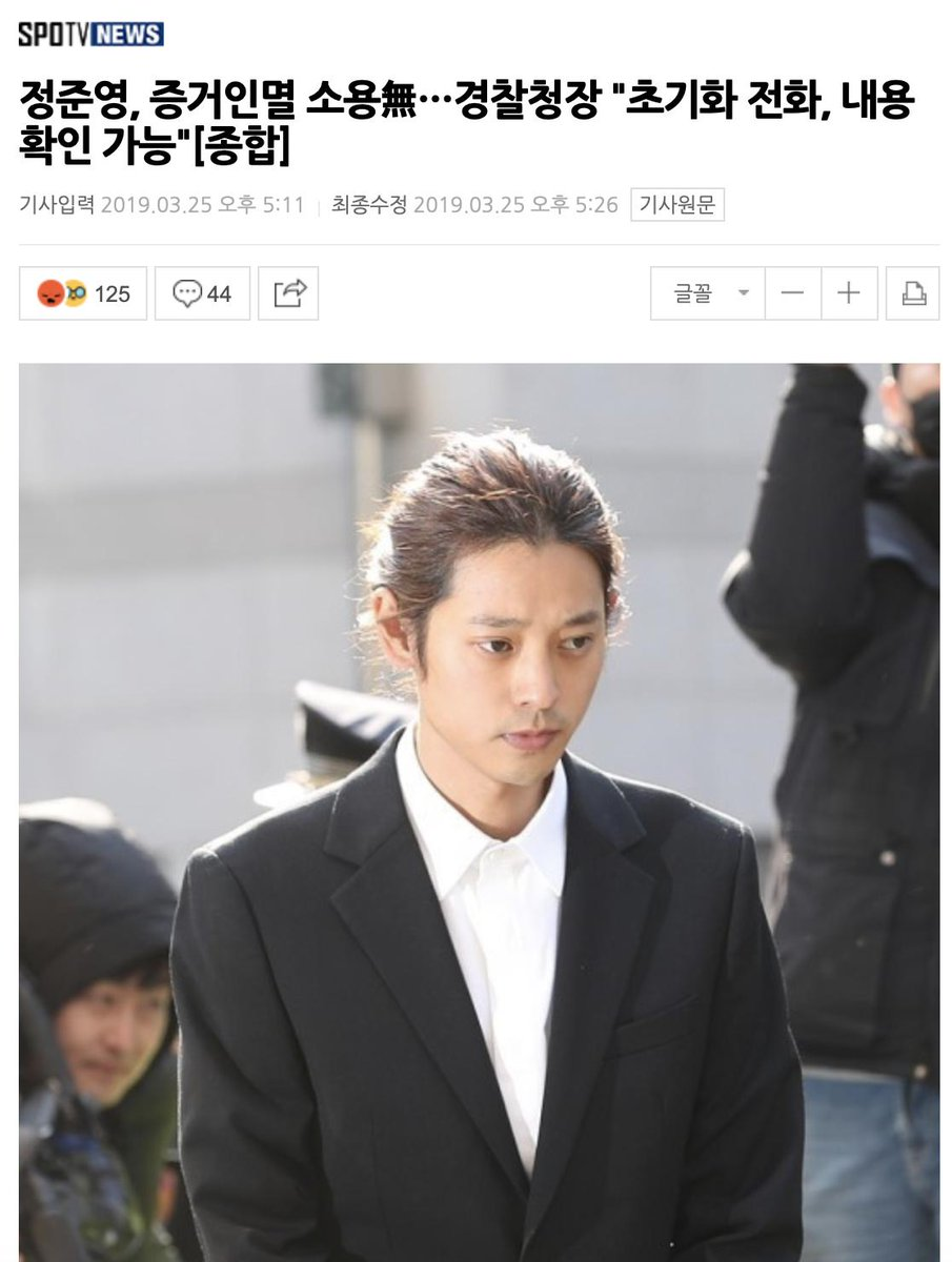 Jung Joonyoung, reseting the phone was totally meaningless.. Police claim that the data from his phone could be recovered  https://entertain.naver.com/ranking/read?oid=477&aid=0000171742 …