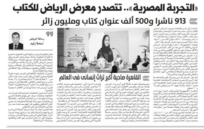 344ebc30c1b44 معرض الرياض الدولي للكتاب ( RyBookFair)