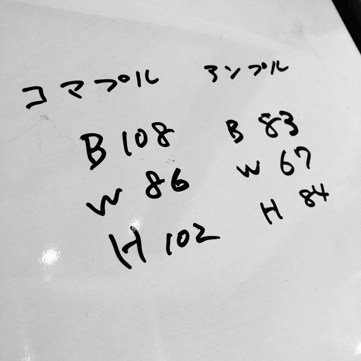 『駒田航の筋肉プルプル!!!』まもなく! さぁみんなでプルプルすっぞぉ! 今日のアシスタントは新田杏樹くん! 〜Today's PuruPuru Data〜