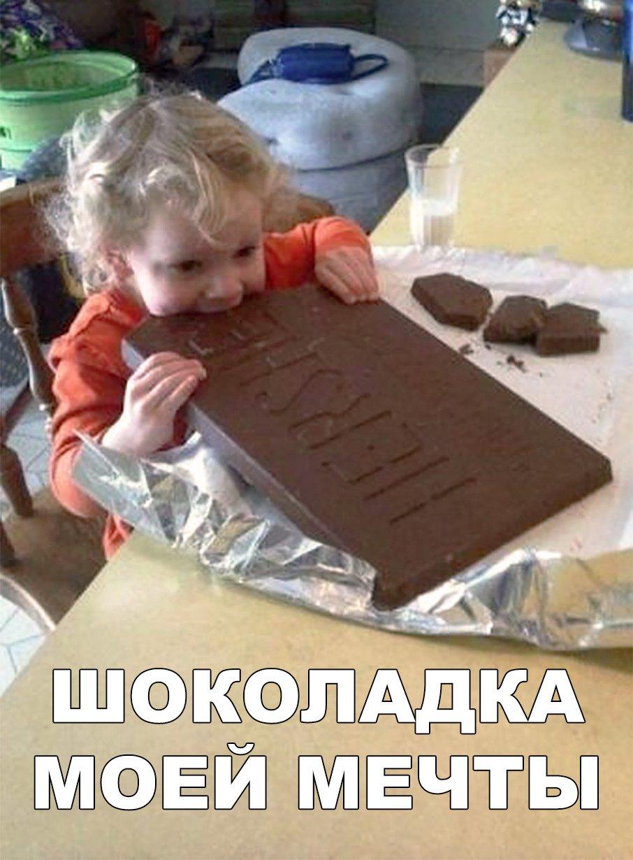 Шоколадки прикольные картинки