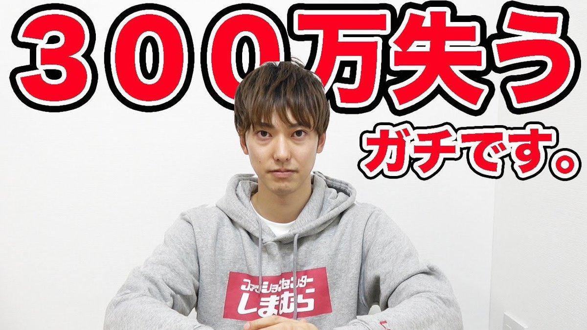 今日の動画【ガチ】300万円失いました。もう辞めます。