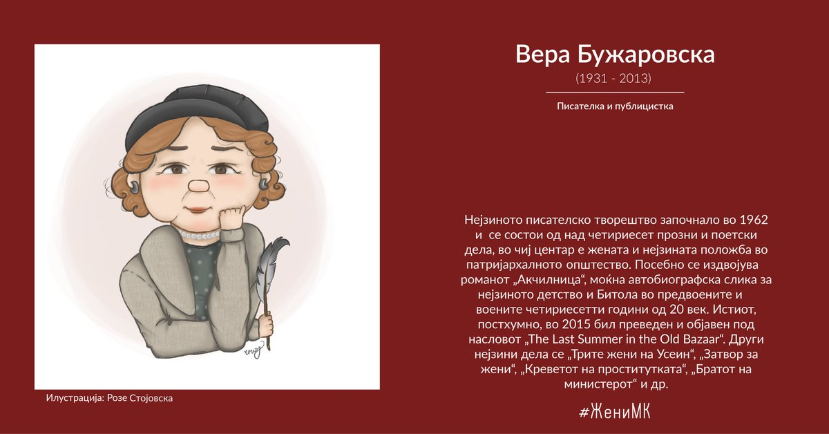 Вера Бужаровска - писателка и публицистка #ЖениМК • #GratëMK • #WomenMK