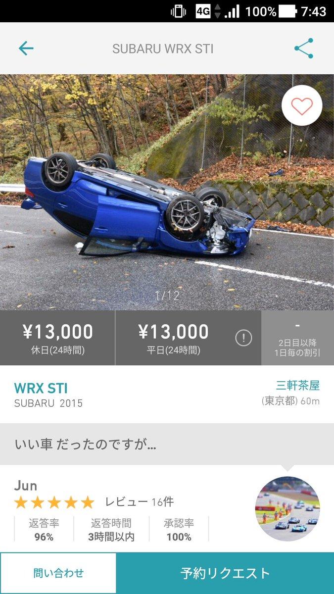 【画像あり】カーシェアしたところ峠を攻めて横転「全損廃車」 オーナーに謝罪すらなし...