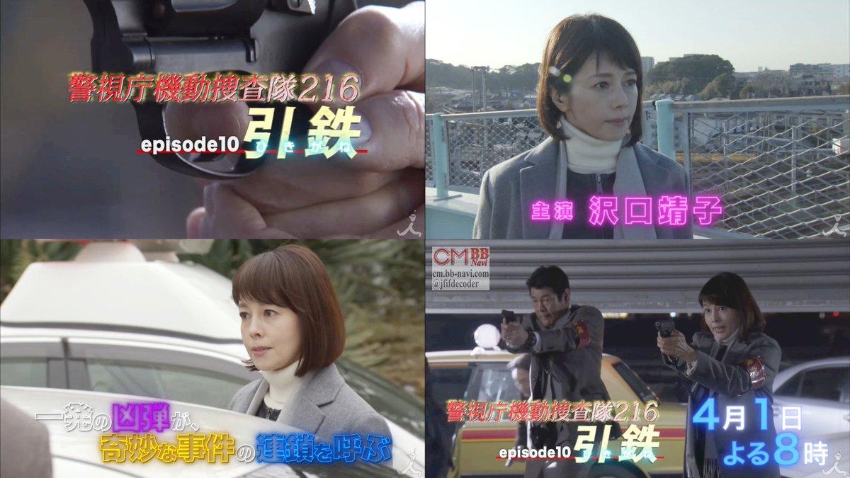 TVドラマ 警視庁機動捜査隊216 ep10 引鉄(ひきがね)(04/01)番宣 CM 30 ...