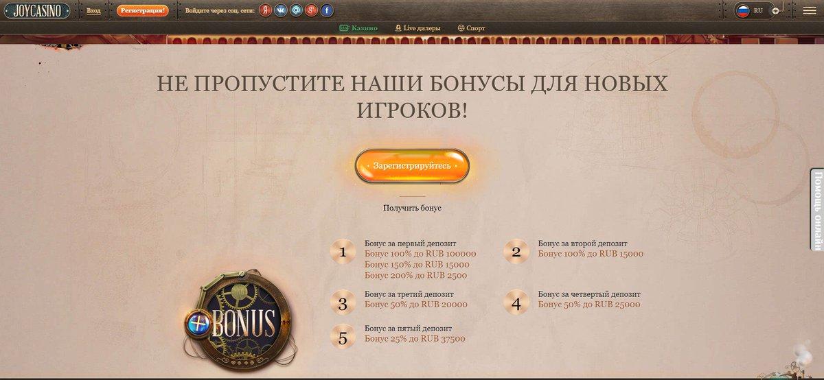 http casino joycasino com