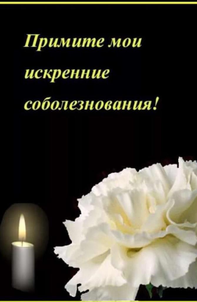Царство небесное картинки соболезнования