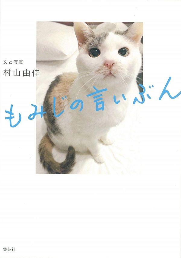 作家・村山由佳さんの愛猫・もみじのフォトエッセイ。17歳で旅立った愛猫・もみじの「言いぶん」を、著者自ら撮影した写真とともにまとめた愛あふれる一冊。大切な存在を失ったことのあるすべての方へ。村山由佳さん(@yukamurayama710)『もみじの言いぶん』が本日発売。▼