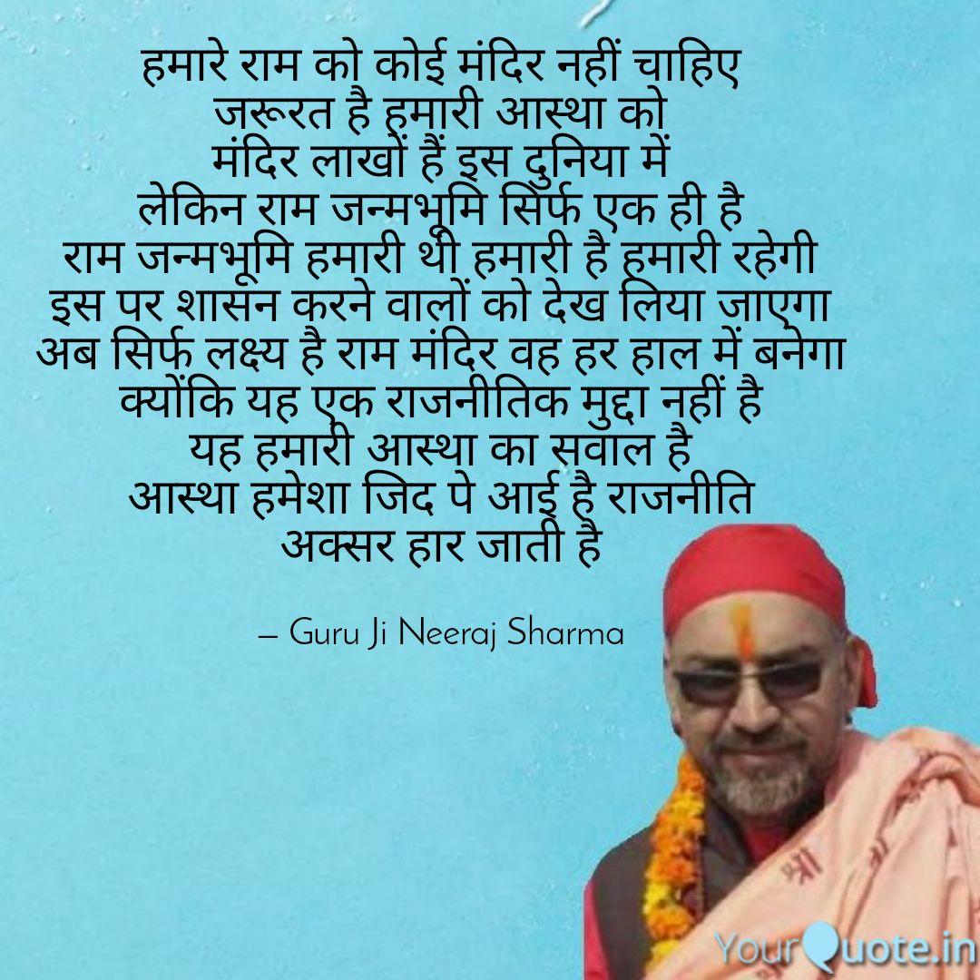 Guru Ji Neeraj Sharma (@neerajsharmagu1)   Twitter