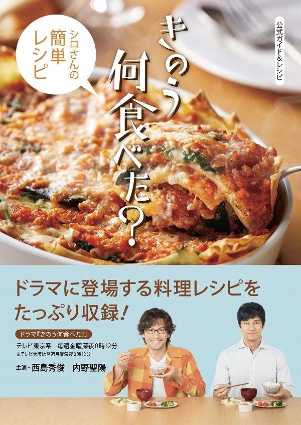 『きのう何食べた?』でシロさんが作る、料理のレシピ集!作中に登場する料理の数々は、思わず食べたくなるものばかり。しかも時間をかけずに手軽に作れるとなったら、これはぜひ試したい!『公式ガイド&レシピ きのう何食べた?~シロさんの簡単レシピ~』が発売決定!▼