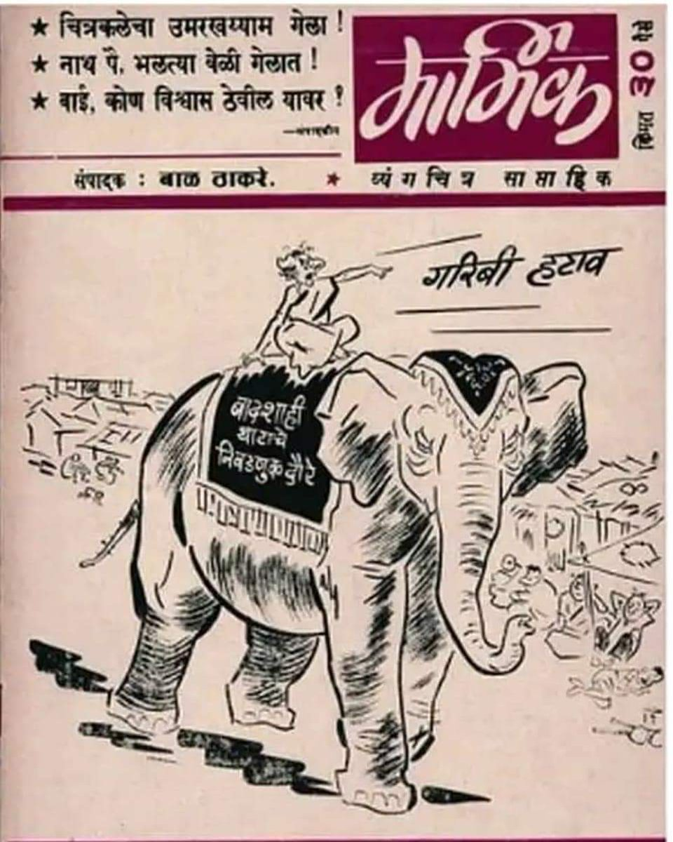 Image result for indira gandhi elephant cartoon