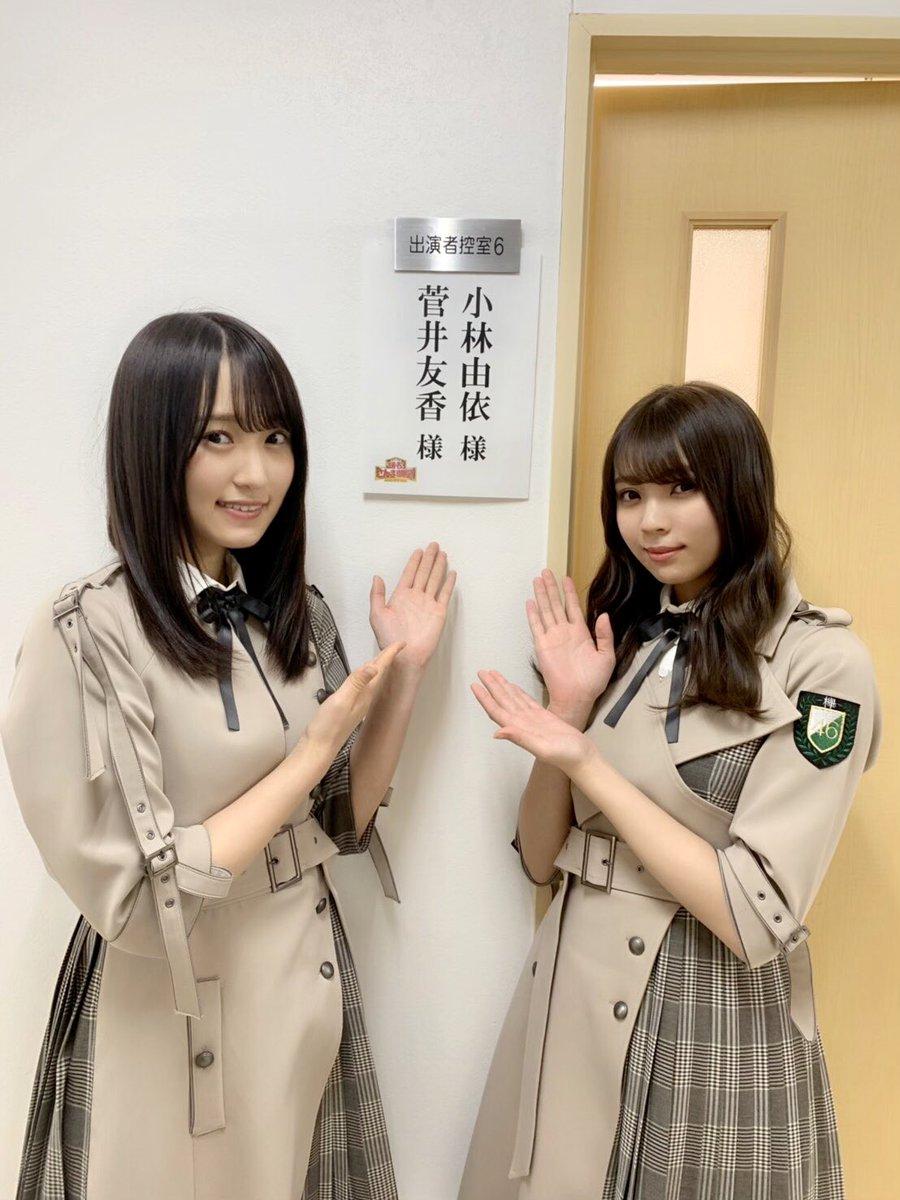 欅坂46's photo on さんま御殿