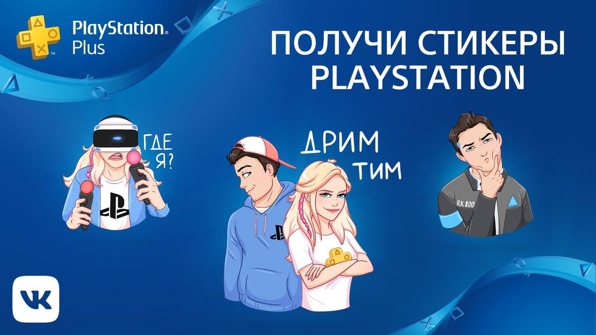 ee97e116b1ff PlayStation Россия on Twitter: