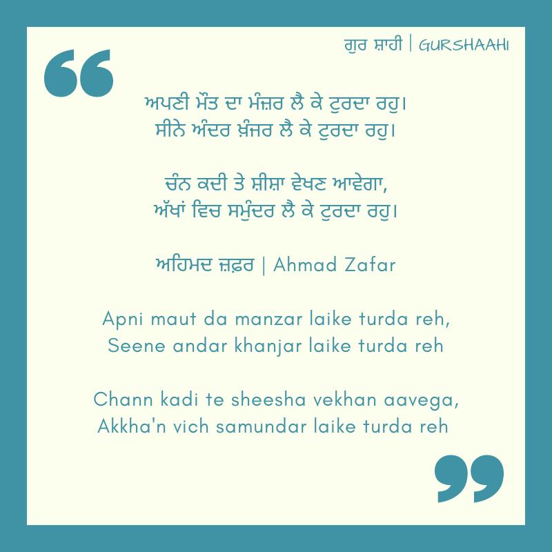 ਗੁਰਸ਼ਾਹੀ | Gurshaahi (@gurshaahi) | Twitter