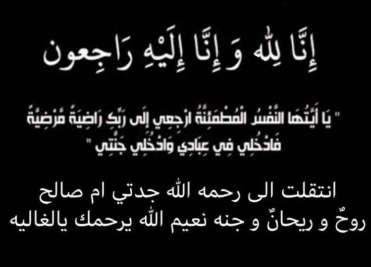 On Twitter رحم الله روح ا نقيه كسرنا غيابها و أوجعنا رحيلها
