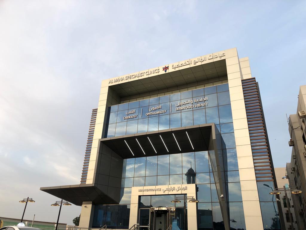مستشفى المانع الجبيل