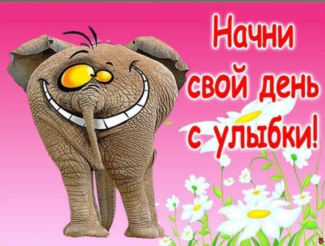 Начни день с улыбки открытки, благодарю сестра поздравления