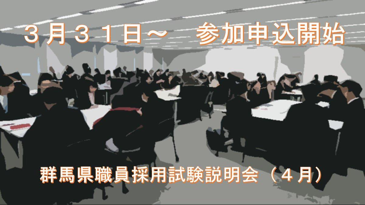 こんにちは。群馬県人事委員会事務局です。1・2類採用試験、選考考査の説明会を4月26日(金)に県庁で、4月27日(土)に東京で開催します。参加には申込みが必要で、3月31日(日)から先着順で受付開始します。お申込みはお早めに。詳細は群馬県HPでご確認ください。 http://www.pref.gunma.jp/07/t01g_00189.html…