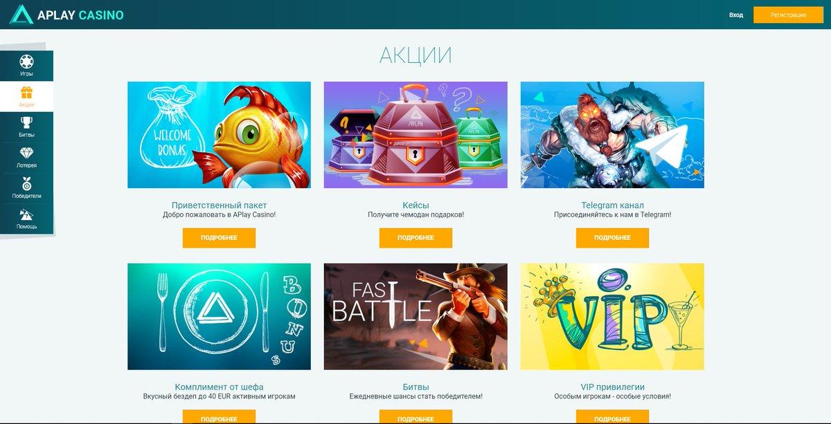 aplay casino отзывы о выплатах