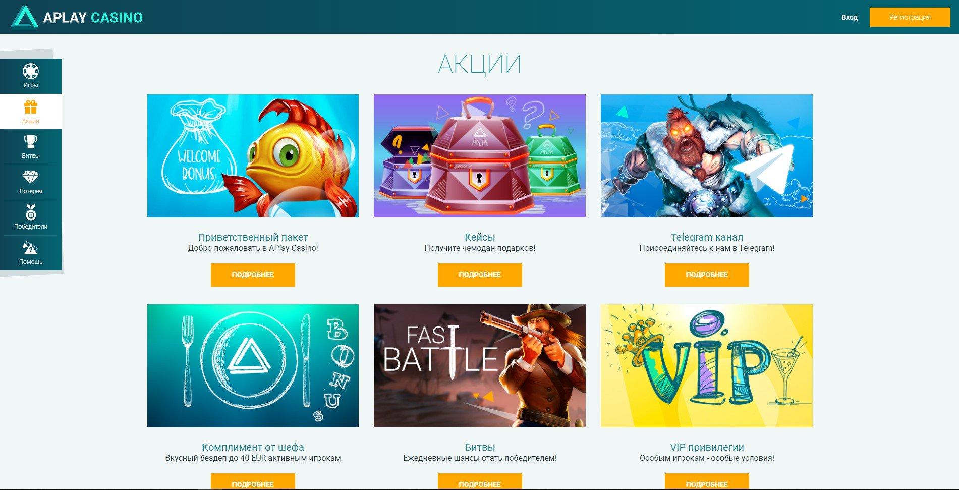 aplay casino регистрация
