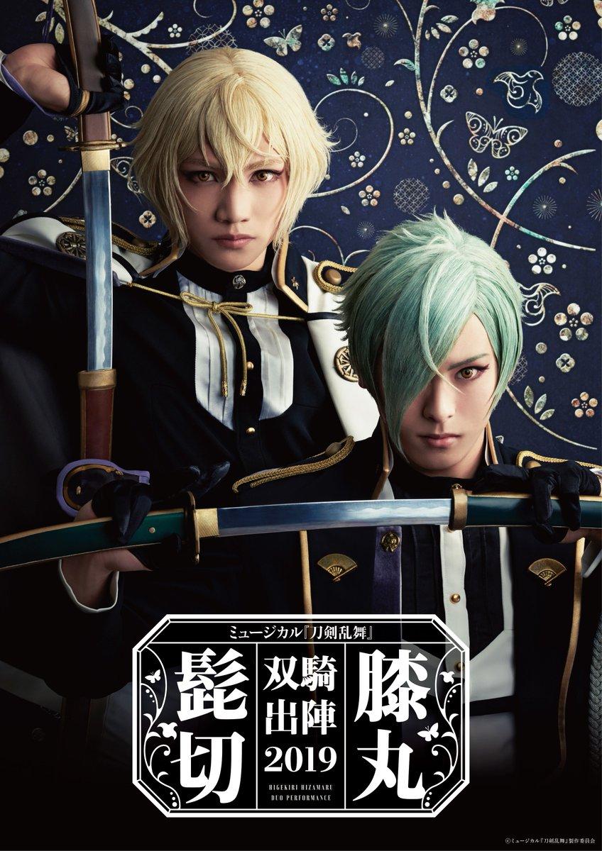 ミュージカル『刀剣乱舞』公式's photo on 双騎出陣
