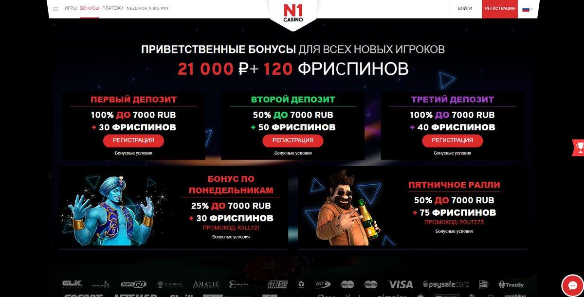 официальный сайт бонус на депозит 200 казино