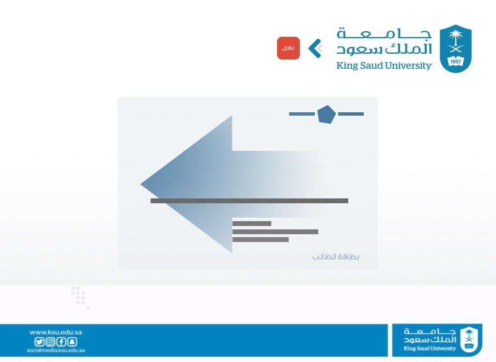 جامعة الملك سعود En Twitter صرف مكافآت طلاب وطالبات الجامعة عن شهر مارس يوم الخميس المقبل جامعة الملك سعود