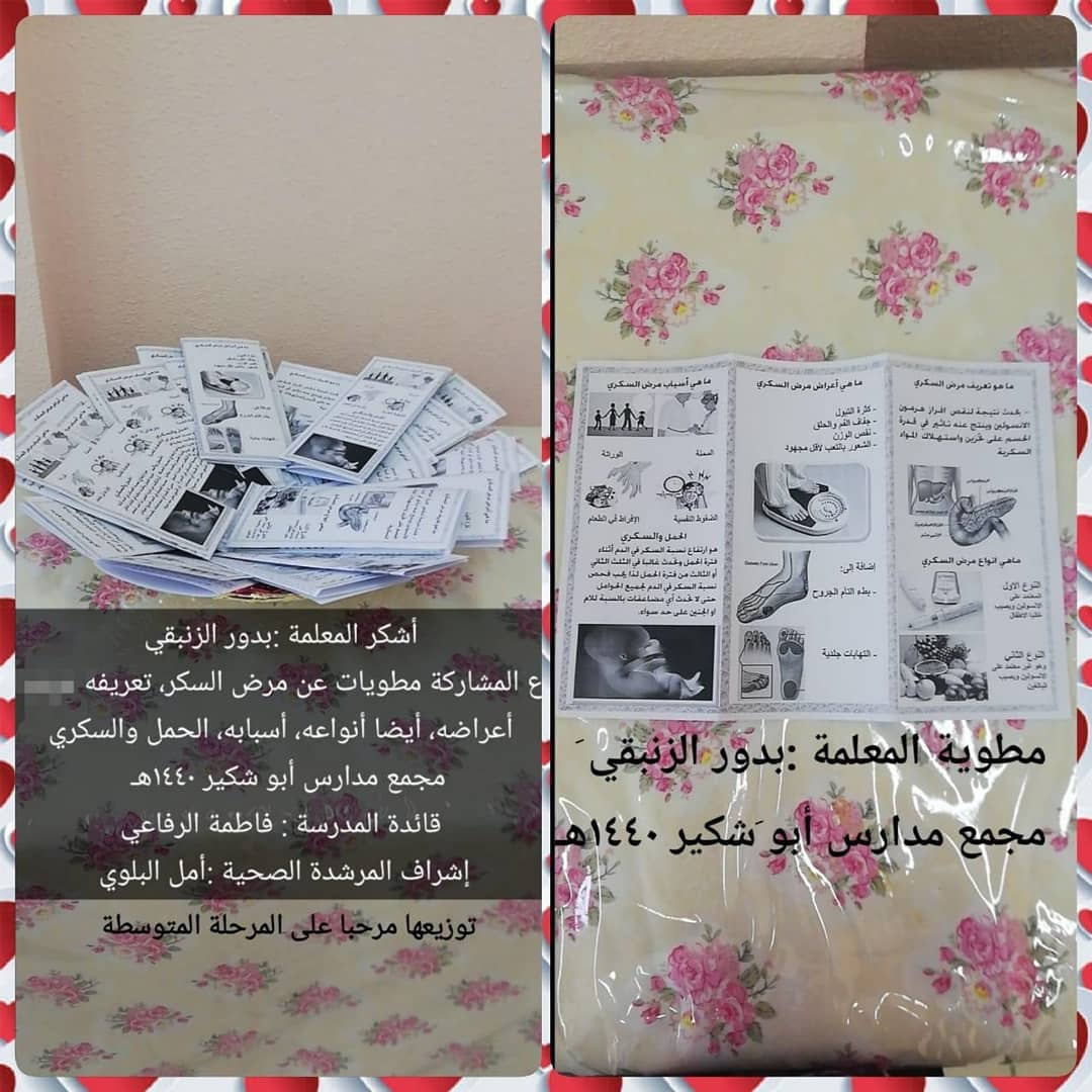 285e7d5da1547 مجمع مدارس أبوشكير ( ABOSHAKEER12)