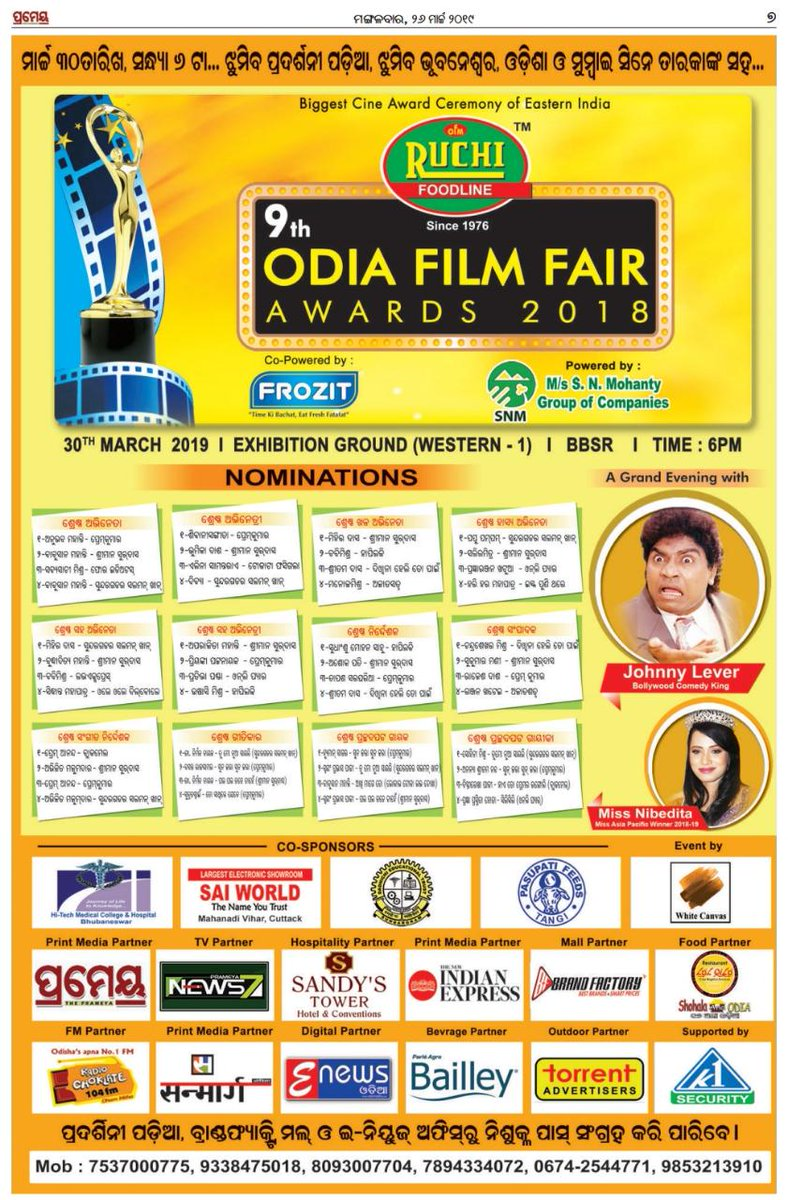 Ruchifoodline Here we are with the list of nominations in