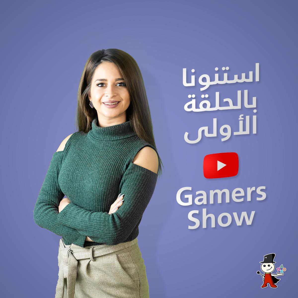 😍 الحلقة الأولى من غيمرز شو على الأبواب 😍 #Gamers_Show https://t.co/5tFylAKBuo