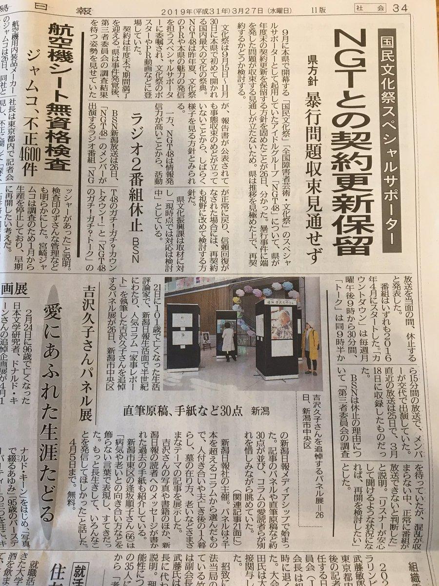 【悲報】新潟県、NGT48との「国民文化祭スペシャルサポーター」契約更新を保留