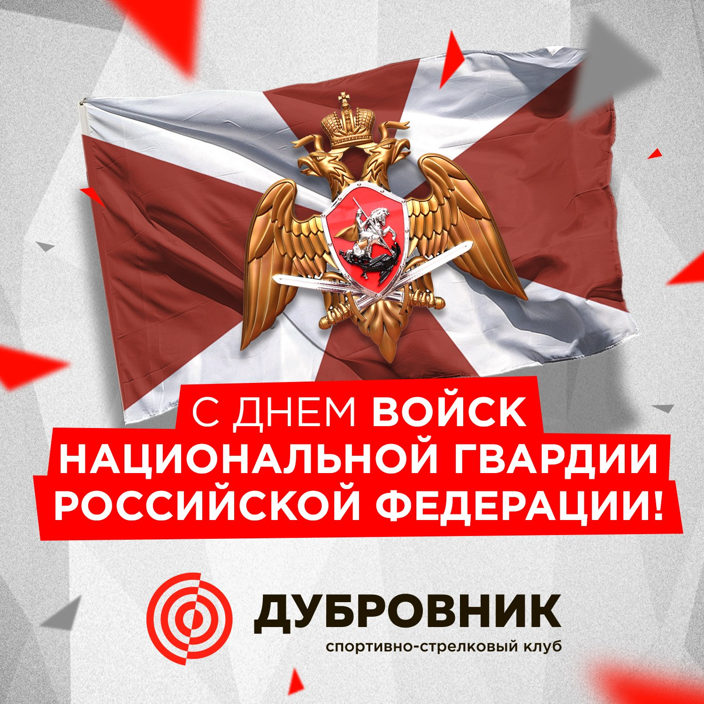 поздравить с днем российской гвардии всего