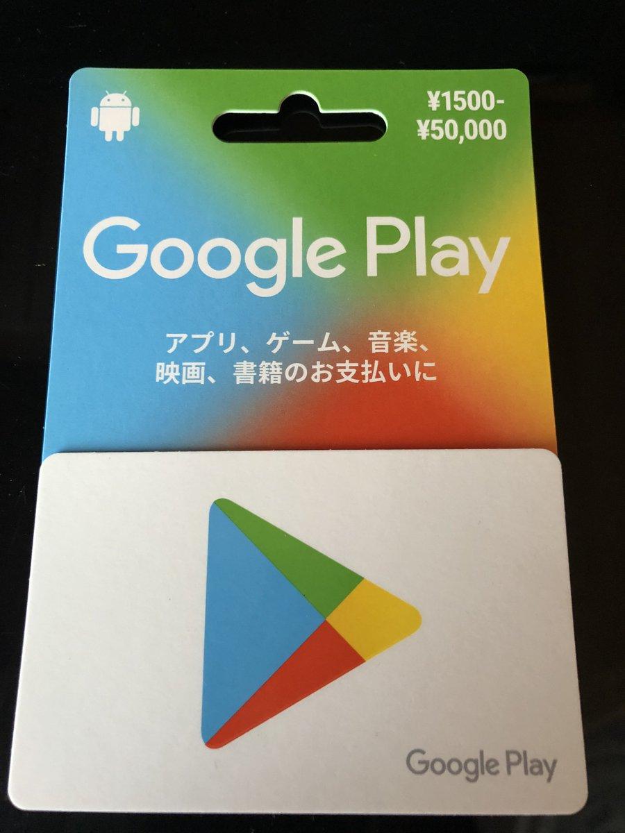 プレイ ローソン カード グーグル