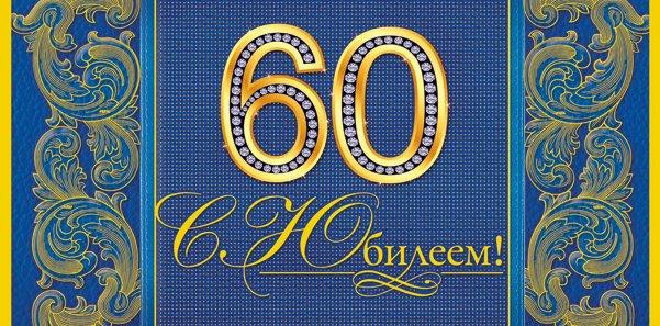 Пустая открытка с юбилеем 60 лет мужчине