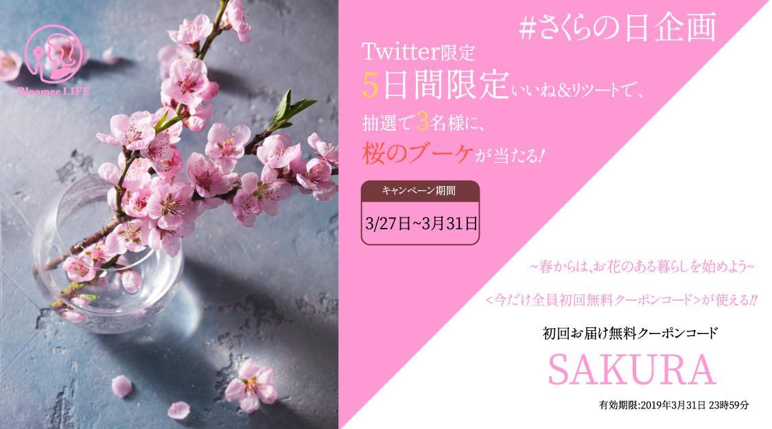 \#さくらの日 企画 / 今なら、桜ブーケが当たる! いいねで、桜を咲かせよう!🌸  「あなたのお部屋に #さくら を飾ってみませんか?」  いいね&リツイートで、 【桜ブーケ】を3名様にプレゼント🎁  限定クーポン[SAKURA] お花を初回無料でお届け💐 #桜 #お花見
