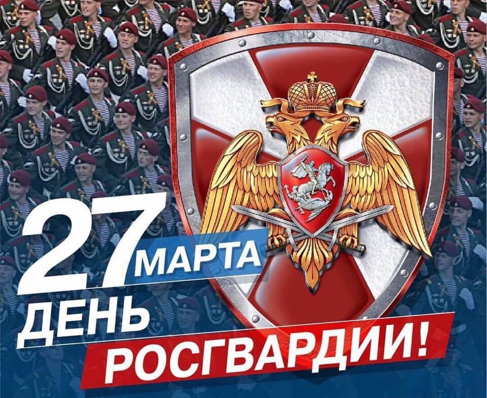 Открытки с днем гвардии россии