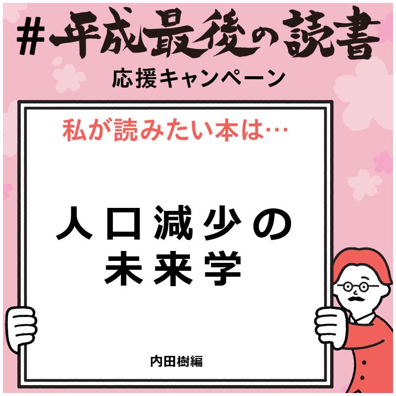 樹 twitter 内田