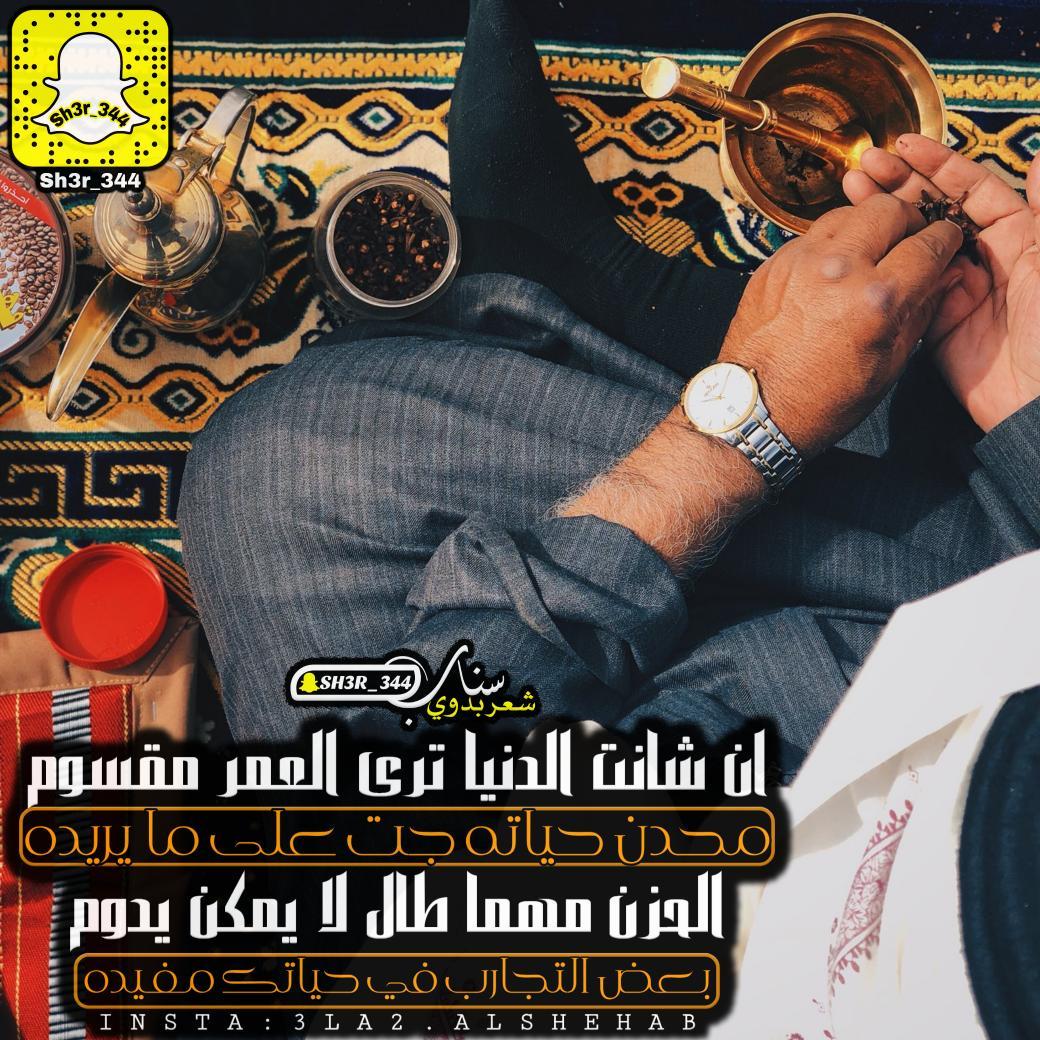 شعر بدوي Alaa Alabbadi Twitter